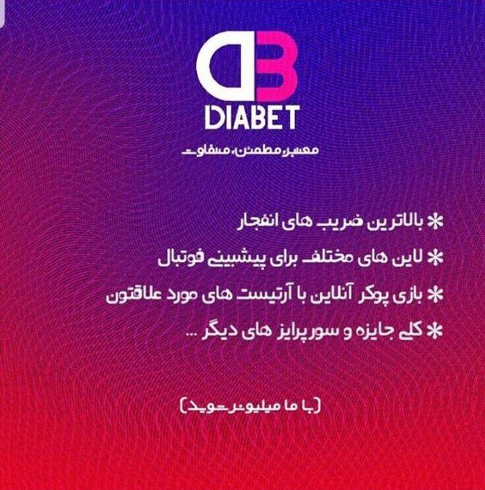 آدرس سایت شرط بندی دیابت