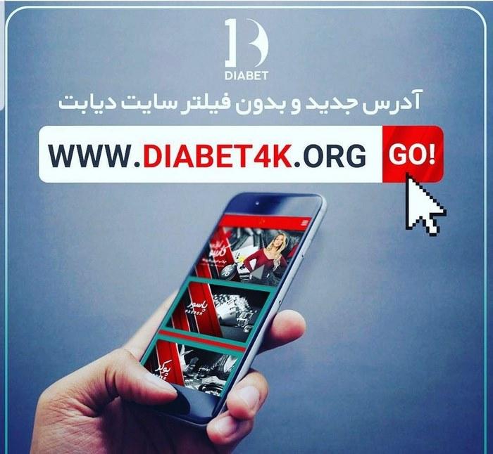 سایت دیابت کوروش
