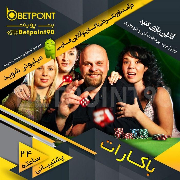 سایت betpoint