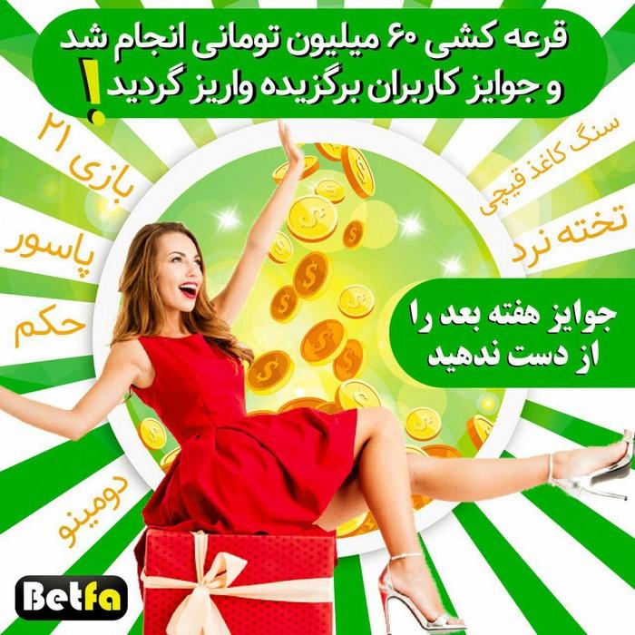 سایت betfa