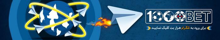 تلگرام سایت هزار بت