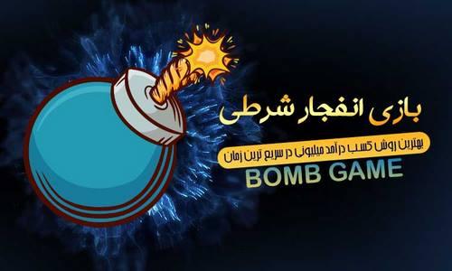 آدرس سایت بازی انفجار با پرداخت مستقیم