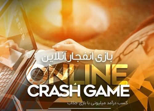 معتبر ترین سایت بازی انفجار