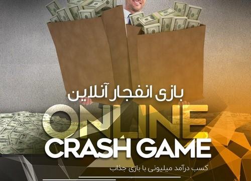 سایت خارجی بازی انفجار