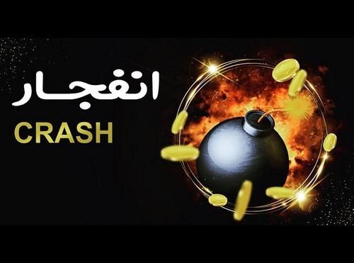آموزش بازی انفجار در سایت شرط بندی