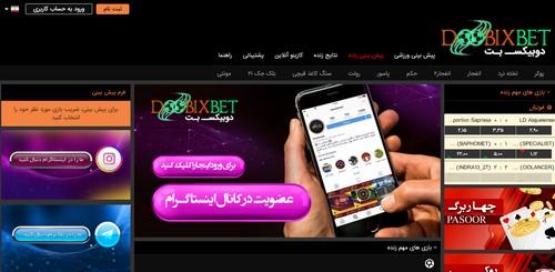 آدرس سایت دوبیکس بت