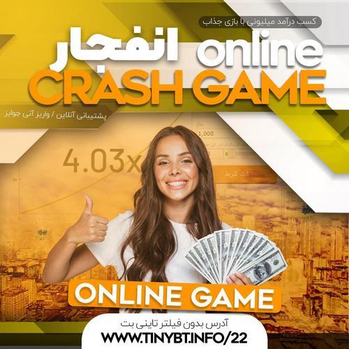 آدرس سایت بازی انفجار بدون فیلتر