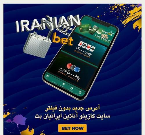 سایت شرط بندی IraninBet