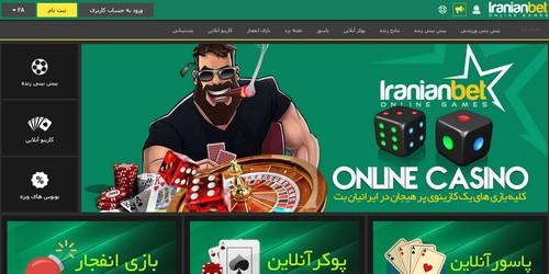 سایت شرط بندی ایرانیان بت