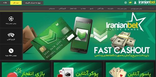 سایت پیش بینی ایران بت