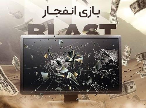 آموزش آنالیز بازی انفجار آنلاین