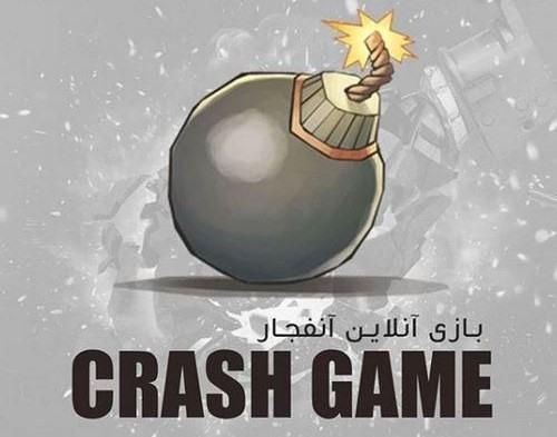 استفاده از تاریخچه بازی انفجار