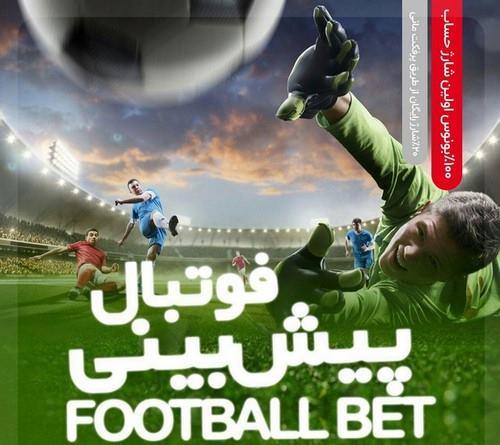 آیا ثبت نام در سایت پیش بینی فوتبال مطمئن است