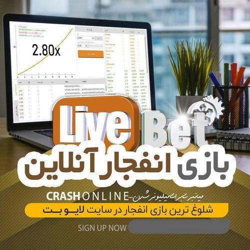 سایت Live90bet