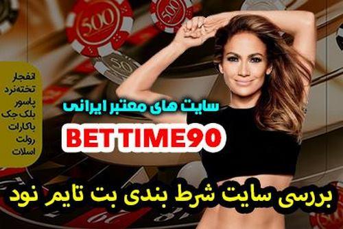 سایت BetTime90