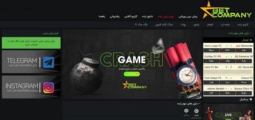 شرکت بازی بت انفجار