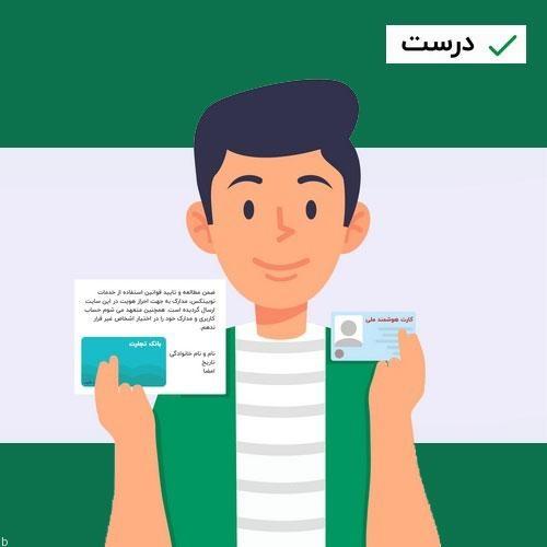 آموزش احراز هویت سایت شرط بندی