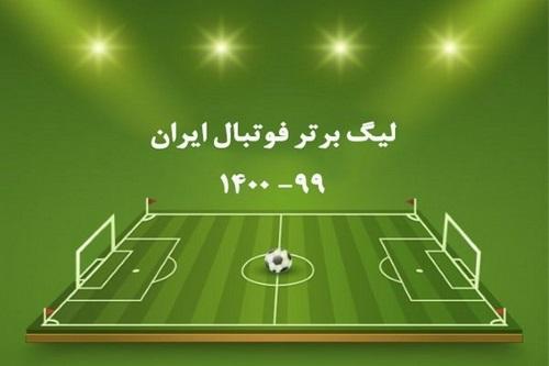 لیگ برتر ایران 1400