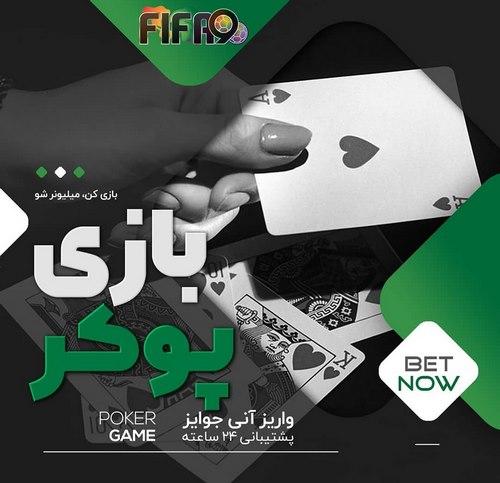 سایت شرط بندی FIFA 90