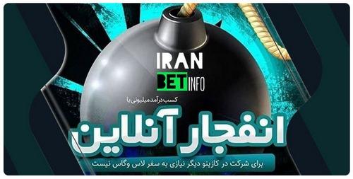 بازی ایران بت انفجار
