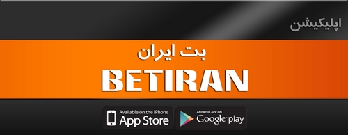 بیمه شرط بندی در سایت ایران بت 90