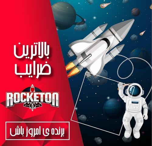 اپلیکیشن rocket