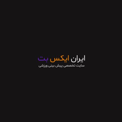 بازی انفجار ایران ایکس بت