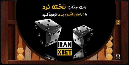 تورنمنت پوکر ایران ایکس بت