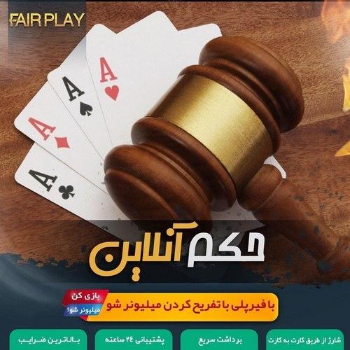 برنامه Fairplay Bet را بارگیری کنید