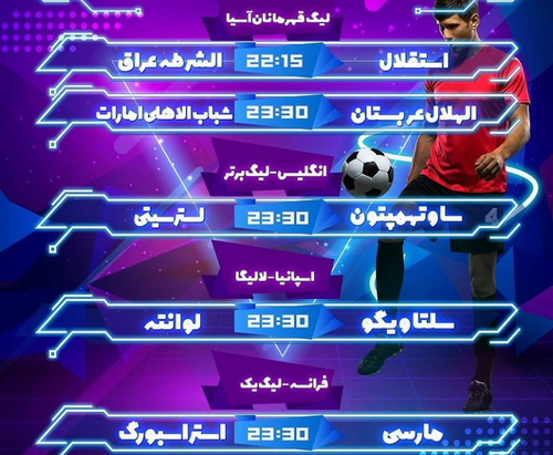 برنامه فرم پیش بینی فوتبال