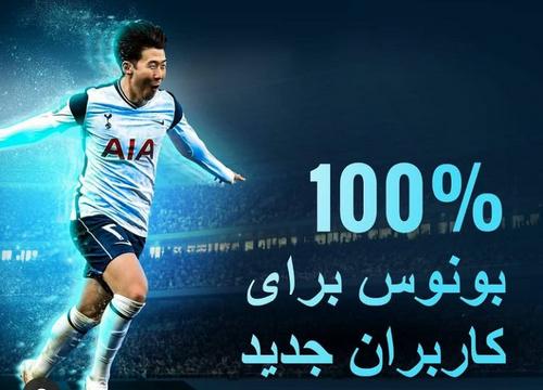 بهترین سایت پیش بینی فوتبال فارسی