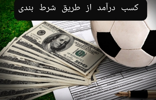 اپلیکیشن شرط بندی فوتبال ایرانی