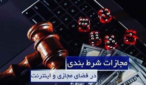 جرم دعوت به شرط بندی اینترنتی