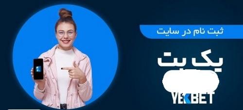 آموزش ثبت نام در سایت  yekbet